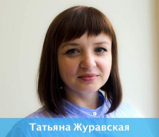 журавская.png