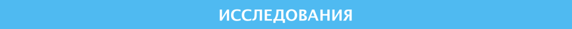 исслед.png