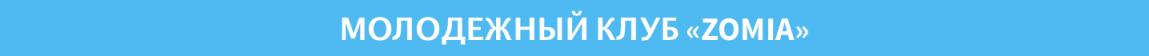 клубеш.png
